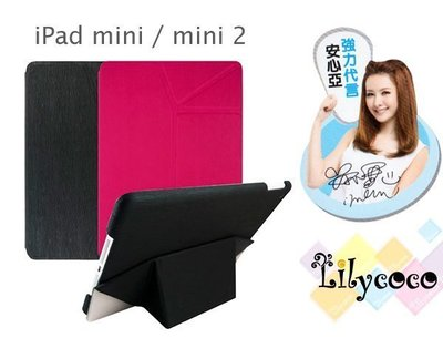 Lilycoco iPad mini / mini 2 超輕巧 可摺疊站立 變形金剛 側掀 保護皮套