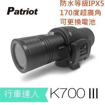 【行車達人】 愛國者 K700 III 三代 超廣角170度 防水型1080P 極限運動 機車行車記錄器