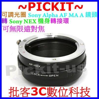 Sony AF Minolta MA A DT可調光圈鏡頭轉接 Sony NEX E機身轉接環 A5100 A3000K