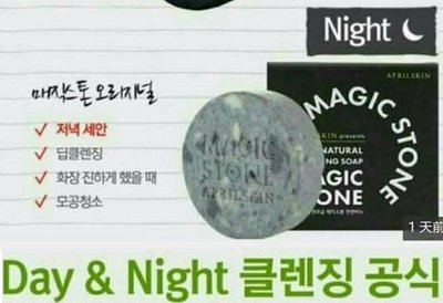 【小糖雜貨舖】韓國 Night 夜間 潔膚肥皂 洗面乳 肥皂