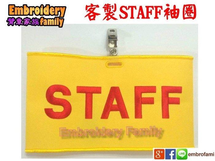 ※5個含稅※應用廣泛的英文版工作人員/服務人員STAFF 臂章圈 /STAFF袖圈