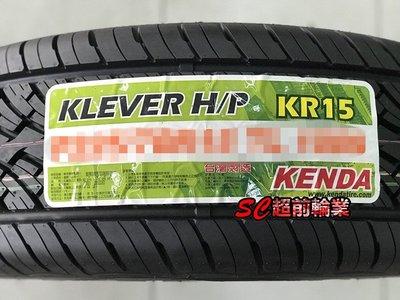 【超前輪業】KENAD 建大輪胎 KR15 265/70-15 265/70-16 215/75-15 歡迎詢問價格