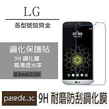 【下殺 5 折】LG 各型號 9H鋼化玻璃膜 螢幕保護貼 貼膜 手機螢幕貼 保護貼 非滿版