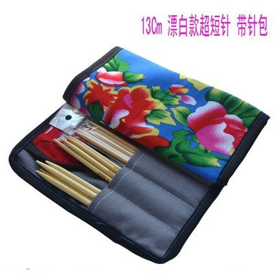 5本(竹)棒針-布包組13cm超短針11付-現貨1《小紅帽愛編織》