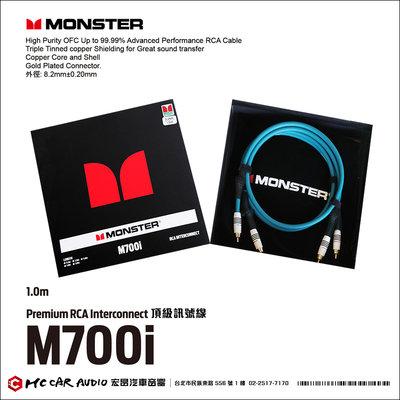 【宏昌汽車音響】美國MONSTER線材 24K鍍金RCA線接頭 頂級訊號線 M700i-1.0M 1米/對 H2146