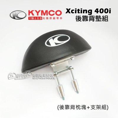 YC騎士生活_KYMCO光陽原廠 後靠墊組 Xciting 400i 刺激400i(後靠 背枕塊+支架組)靠墊 小饅頭