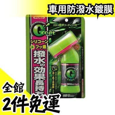 日本空運 Ichinen Chemicals 長效型 防潑水鍍膜 車用 汽車美容 玻璃清潔 撥水劑【水貨碼頭】