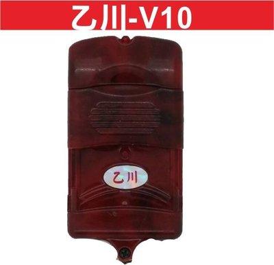 遙控器達人吉盛 乙川-V10 滾碼 發射器 快速捲門 電動門遙控器 各式遙控器維修 鐵捲門遙控器 拷貝