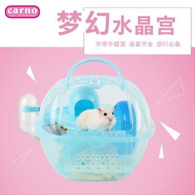 倉鼠籠子外帶手提籠透明雙層豪華套餐用品迷你可愛倉鼠小窩