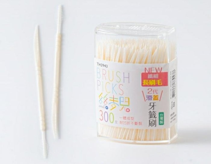 生活大師。絲麥兒2代牙籤刷(300支)台灣製造
