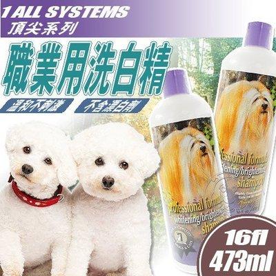 【🐱🐶培菓寵物48H出貨🐰🐹】ALL SYSTEMS 》頂尖職業用洗白精473ml 洗的亮白亮白 特價499元蝦