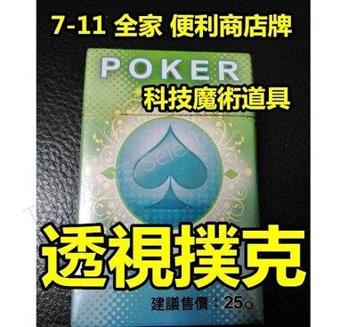 透視 撲克牌 7-11 全家 便利商店 免密碼 無記號 魔術 道具 隱形 撲克牌 透視撲克 嚴禁用於 賭博 非 天九牌