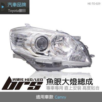 【brs光研社】HE-TO-029 Camry 大燈總成 魚眼 Toyota 豐田 原廠HID 自動轉向 正廠製