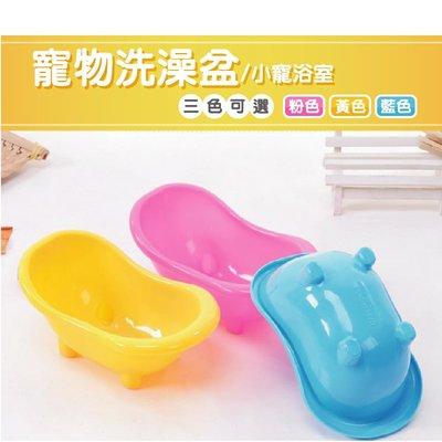 [億品會]倉鼠浴缸浴盆小寵金絲熊浴沙盆