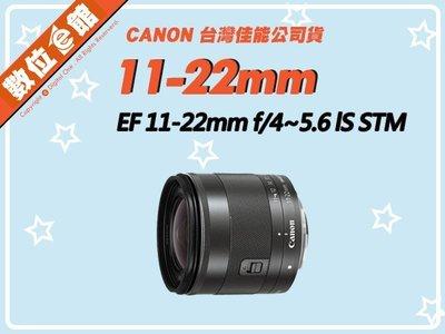 【私訊有優惠【台灣佳能公司貨】數位e館 Canon EF-M 11-22mm F4-5.6 IS STM 鏡頭