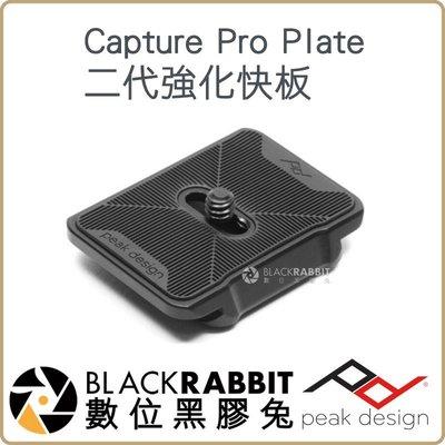 數位黑膠兔【 Peak Design Capture Pro Plate 二代強化快板 /  專業雙用快板 】 公司貨 台北市