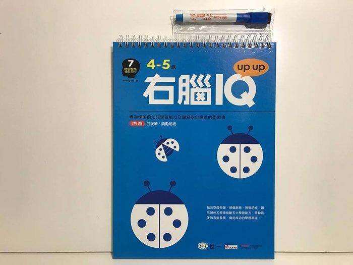 比價網~~世一【B6167 右腦IQ up up(4-5歲) 】內含白板筆、獎勵貼紙