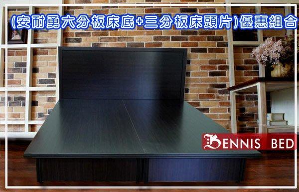 【班尼斯國際名床】‧安耐勇~超堅固5尺雙人台製六分木芯板床底+三分板床頭片
