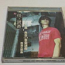 【阿輝の古物】CD_任賢齊 小蟲 負責任音樂講座 跨海三部曲_#ezp_1元起標無底價