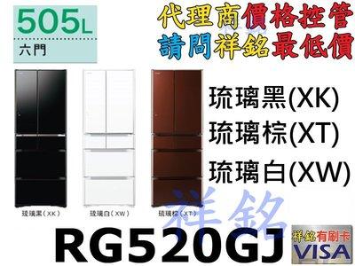 祥銘贈好禮HITACHI日立505L六門變頻琉璃冰箱RG520GJ/RG520HJ請詢價