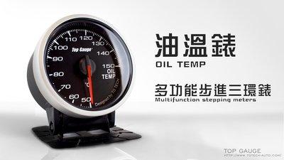 【精宇科技】52mm 多功能步進雙色切換三環錶 油溫錶 Top Gauge