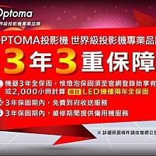 【行展國際】線上議價再下標 OPTOMA RS310ST RW330ST GT1080 Darbee DM