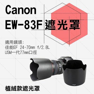 團購網@Canon 植絨款EW-83F 蓮花遮光罩 EF 24-70mm f/2.8L USM I代 太陽罩 攝影 現貨