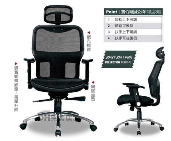 【DH】貨號B489-01《李沃》全網布電腦椅/辦公椅/人體功學椅˙舒適好坐˙主要地區免運