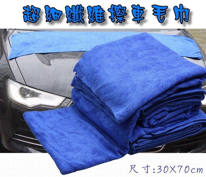 洗車毛巾 汽車超細纖維擦車巾布 不掉毛 車用吸水毛巾 汽車機車用品 30X70cm 萬用吸水布  不挑色