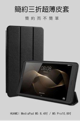 *Phone寶*HUAWEI MediaPad M5 Pro/10.8吋 簡約超薄三折皮套 休眠喚醒 保護套
