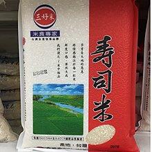 窩美((台灣之光)) 쌀 필요米中極品 스시 쌀壽司米3kg