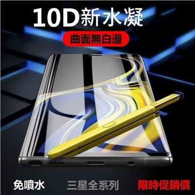 金鋼 水凝膜 note 10+ not...