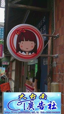 大台南 CT 創意設計廣告社-制式圓型招牌