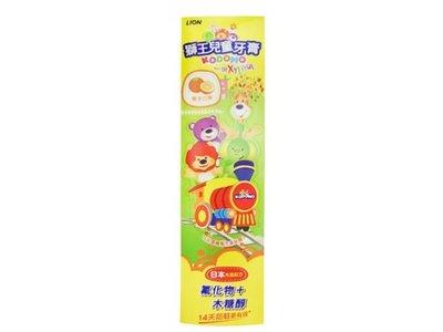 【B2百貨】 獅王兒童牙膏-橘子(45g) 4710530611084 【藍鳥百貨有限公司】