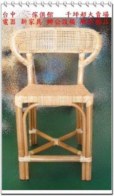 【新竹二手家具】推薦永茂二手傢俱 *全新造型藤椅* 戶外椅 休閒椅 工作椅 書桌椅 庭院椅 工廠庫存批發 零碼家具拍賣