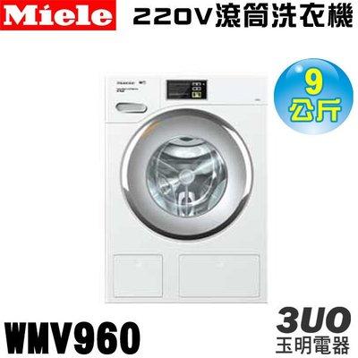 (可議價)MIELE米勒歐規9KG滾筒式洗衣機價格《WMV960》