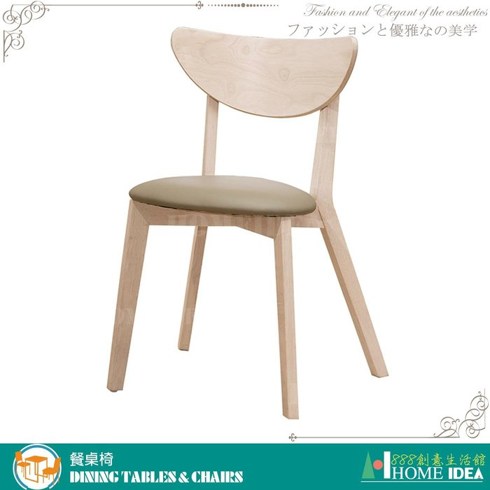 『888創意生活館』390-B475-10馬可洗白色淺咖啡皮餐椅$1,900元(17-5餐廳專用餐桌餐椅ca)台北家具