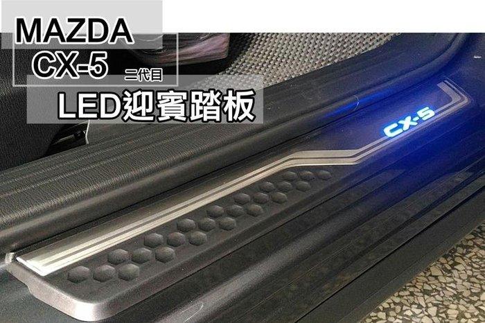 阿勇的店 2017年 二代CX5 CX-5 原廠OEM塑件款 專用LED白金迎賓門檻冷光踏板 專業人員安裝 每組四片藍光