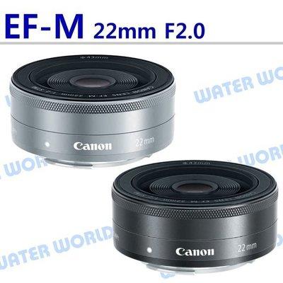 【中壢NOVA-水世界】Canon EF-M 22mm F2.0 STM 定焦大光圈鏡頭 盒裝 一年保 EOS M