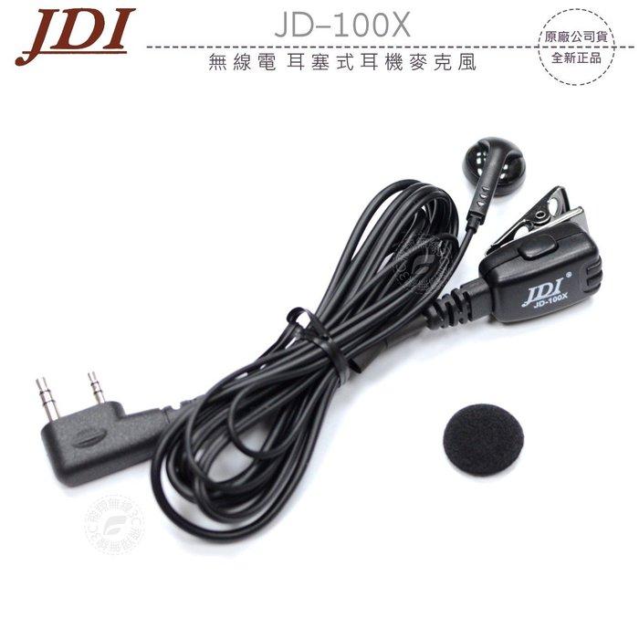 《飛翔無線3C》JDI JD-100X 無線電 耳塞式耳機麥克風│公司貨│台灣製造 對講機收發 手持機通話│JD-10