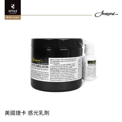 【時代中西畫材】美國捷卡 Jacquard 感光乳劑 Photo Emulsion/0.24 L/絹印 版畫 底片
