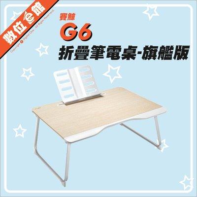 數位e館 賽鯨 G6 折疊筆電桌-旗艦版 和室桌 含讀書架 筆電桌 床上桌 懶人桌 兒童桌 多功能 床邊桌