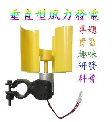 垂直型風力發電機(加附圓風葉) 小型直流發電機 發電物理原理 自製DIY發電 專題研究 科普
