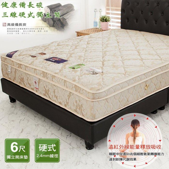 床墊 【UHO】Kailisi卡莉絲名床-健康 備長碳 6尺雙人加大三線2.4mm硬式獨立筒床墊 免運費