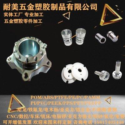 40洛不銹鋼6061鋁合金POM黃青銅PTFE鐵氟龍板CNC數控精密零件加工福运来