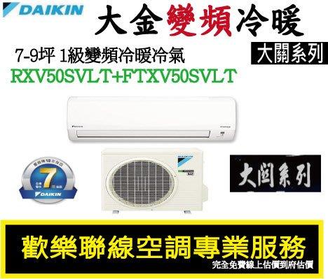 『免費線上估價到府估價』DAIKIN大金 7-9坪 1級變頻冷暖冷氣 RXV50SVLT+FTXV50SVLT 新大關系