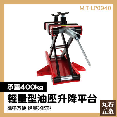 輕量型堆高機 搬運工具 油壓升降車 垂直升降台 MIT-LP0940 小型油壓升降台 維修升降台