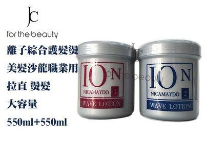 『JC shop』離子綜合護髮燙 1劑+2劑 冷燙 燙髮 500ml+500ml
