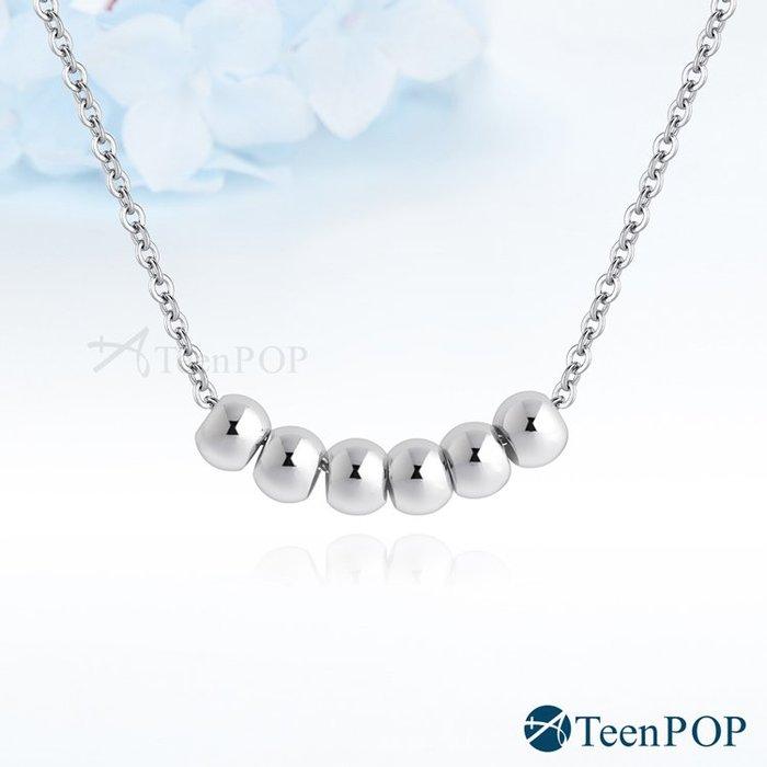 鋼項鍊 ATeenPOP 圓滿人生 圓珠項鍊 情人節禮物 生日禮物 聖誕禮物 七夕禮物 交換禮物 AC20002