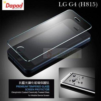 s日光通訊@DAPAD原廠 LG G4 (H815) AI 抗藍光鋼化玻璃保護貼/保護膜/玻璃貼/螢幕貼